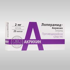 Капсулы Лоперамид-Акрихин