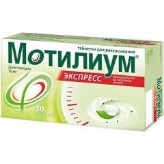 Таблетки для рассасывания Мотилиум Экспресс