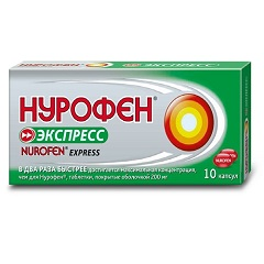 Капсулы Нурофен Экспресс