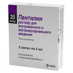 Раствор для внутривенного и внутриартериального введения Пентилин