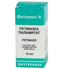 Раствор для приема внутрь масляный Ретинола пальмитат