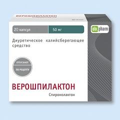 Капсулы Верошпилактон