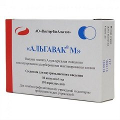 Суспензия для внутримышечного введения Альгавак М