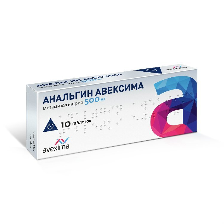 Таблетки Анальгин Авексима