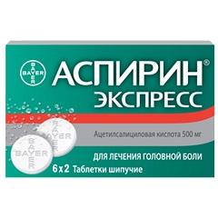 Таблетки шипучие Аспирин Экспресс
