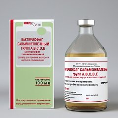 Раствор для приема внутрь и местного применения Бактериофаг сальмонеллезный групп A, B, C, D, E