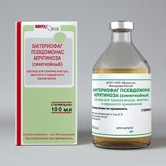Раствор для приема внутрь, местного и наружного применения Бактериофаг псевдомонас аэругиноза (синегнойный)