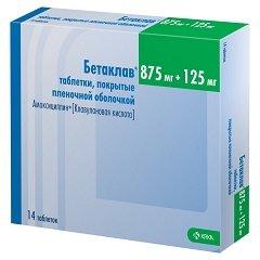 Таблетки, покрытые пленочной оболочкой, Бетаклав