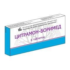 Таблетки Цитрамон-Боримед