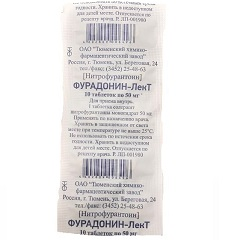 Таблетки Фурадонин-ЛекТ