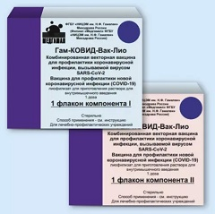 Лиофилизат для приготовления раствора для внутримышечного введения Гам-КОВИД-Вак-Лио
