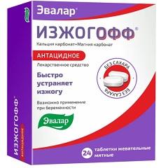 Таблетки жевательные ИЗЖОГОФФ