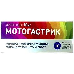 Таблетки, покрытые пленочной оболочкой, Мотогастрик