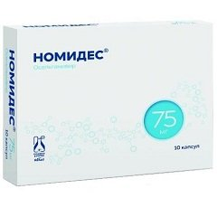 Капсулы Номидес 75 мг