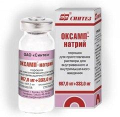 Порошок для приготовления раствора для внутривенного и внутримышечного введения Оксамп-натрий