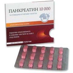 Таблетки, покрытые пленочной оболочкой, кишечнорастворимые, Панкреатин 10000