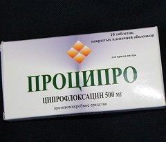 Таблетки, покрытые пленочной оболочкой, Проципро