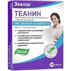 Капсулы Теанин Эвалар