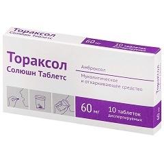 Таблетки диспергируемые Тораксол Солюшн Таблетс