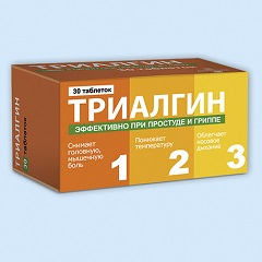Таблетки Триалгин