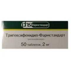Таблетки Тригексифенидил-Фармстандарт