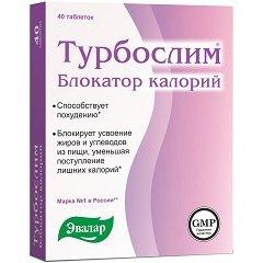 Таблетки, покрытые оболочкой, Турбослим Блокатор калорий